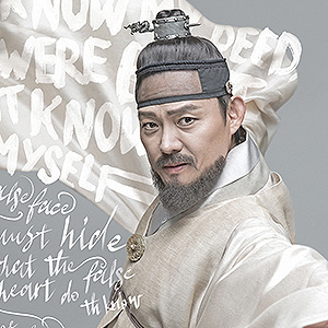 MACBETH_The King of Joseon