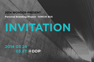DDP WONDER-PRESENT INVITATION