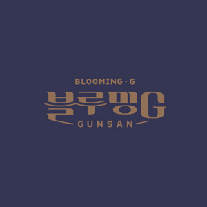 Gunsan Blooming G Branding