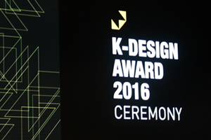 K-DESIGN AWARD 2016 CEREMONY